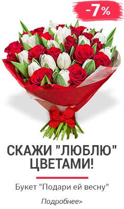 Доставка цветов в белореченске